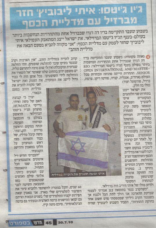 כתבה על איתי בתחרות RIO INTERNATIONAL OPEN 2010
