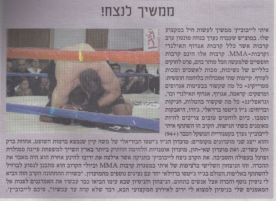 Itai-Aviv-Fight